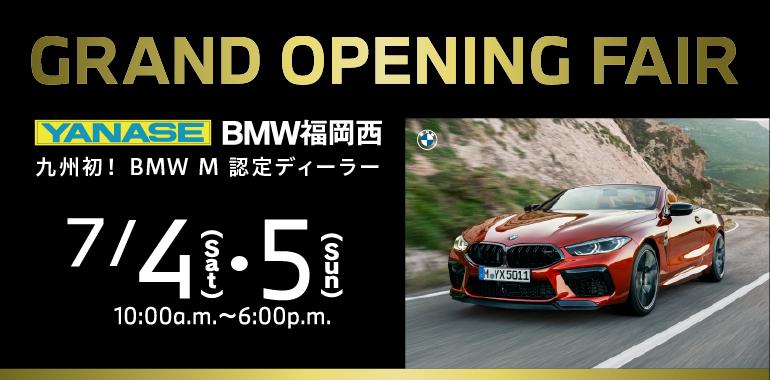BMW福岡西支店オープニングフェア