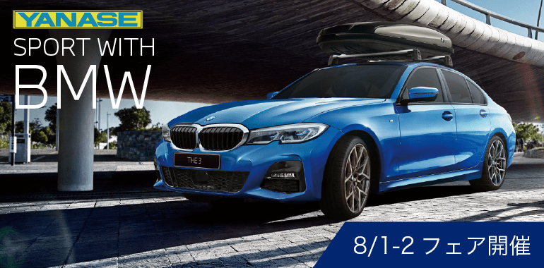 SPORT WITH BMWフェア開催