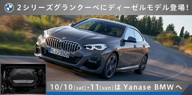 BMW2シリーズ218d