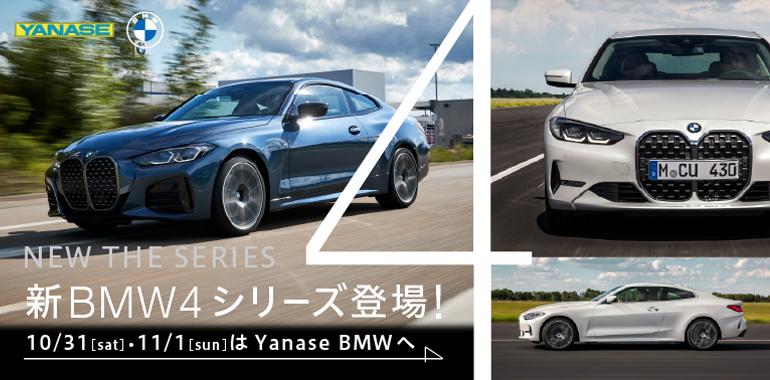 新型BMW4シリーズ