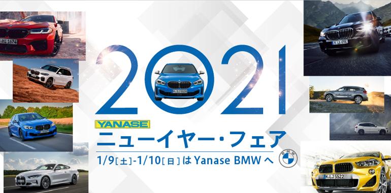 ヤナセBMWのNEW YEAR FAIR