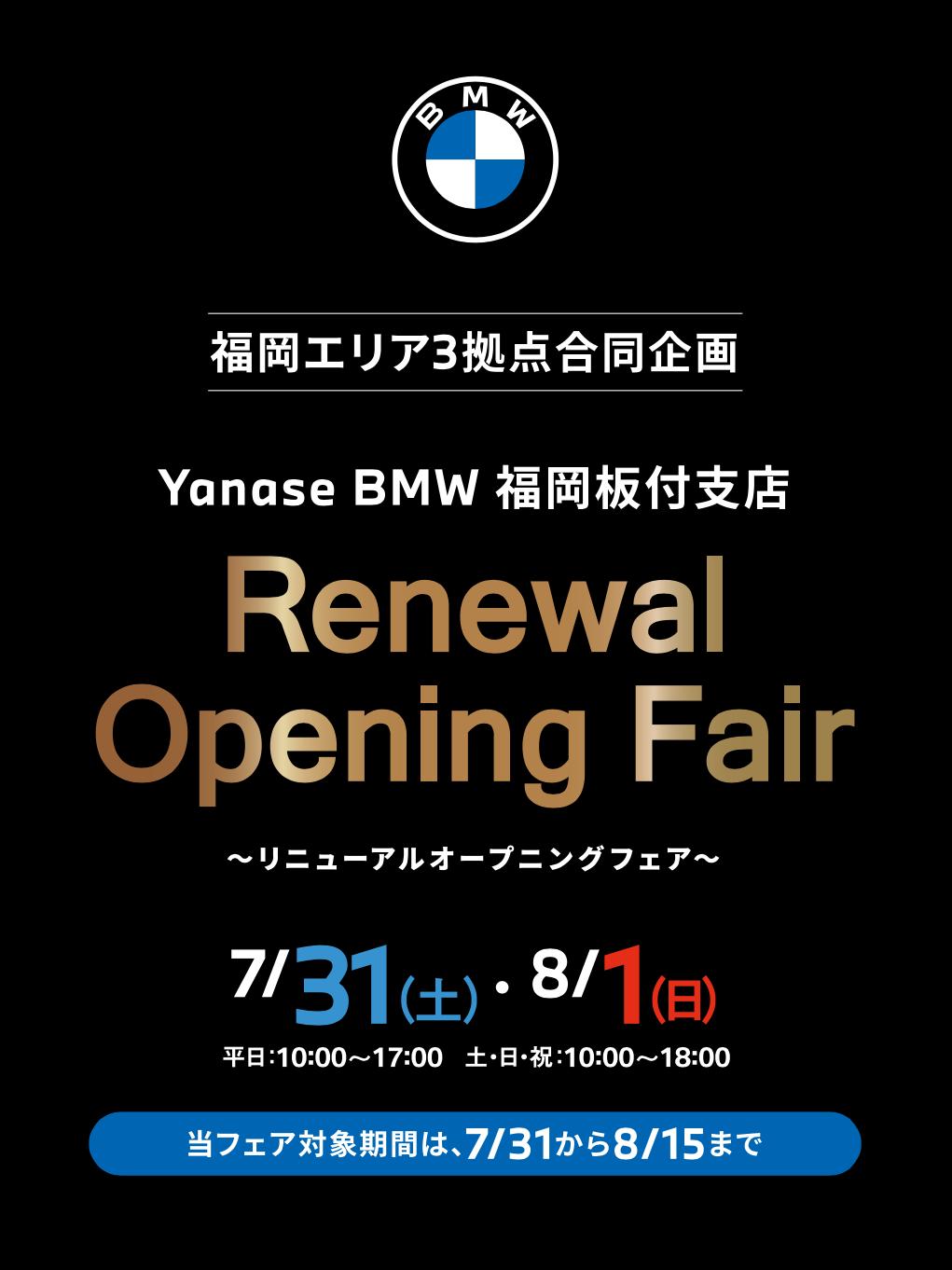 Yanase BMW Fukuokaltazuke Renewal Opening Fair