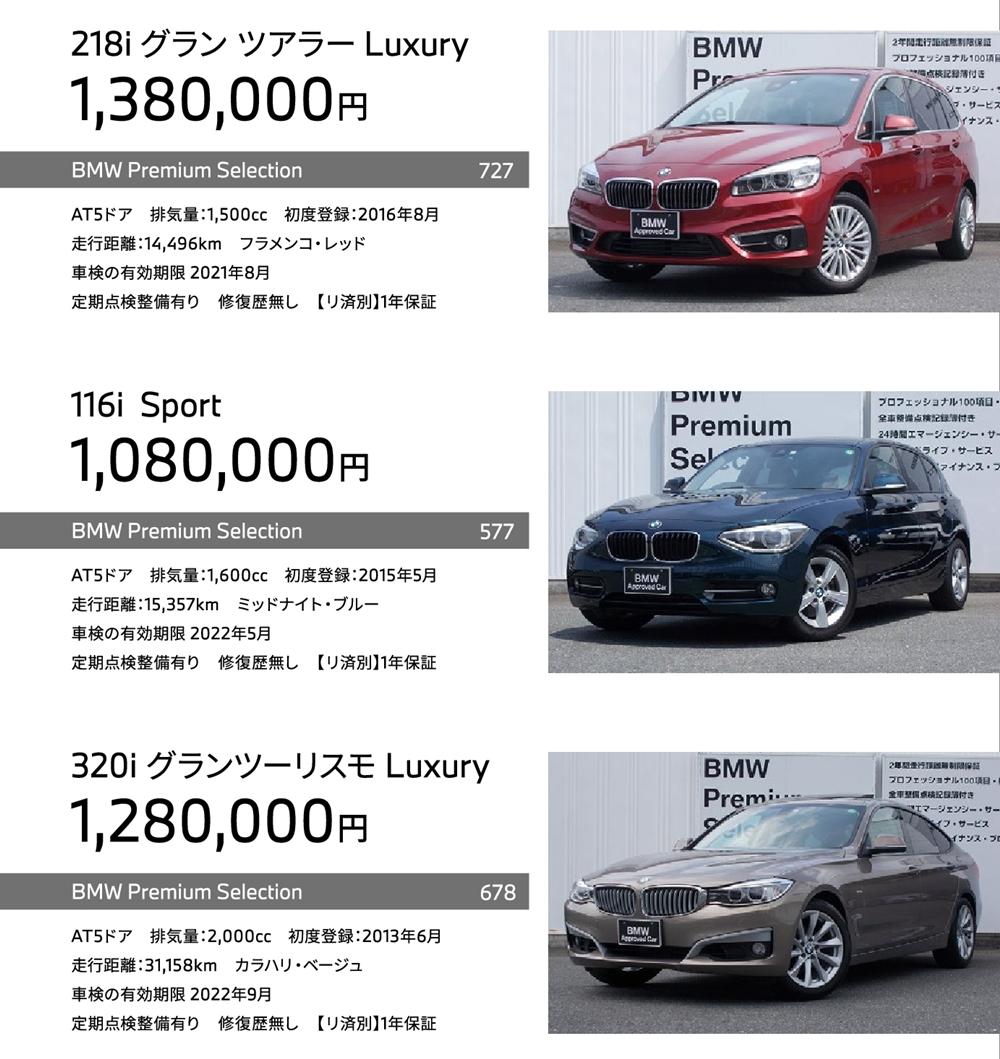 BPS福岡の認定中古車ラインナップ