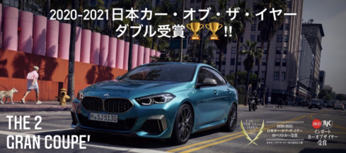 BMW 2シリーズ グラン クーペが2つのカー・オブ・ザ・イヤーを受賞