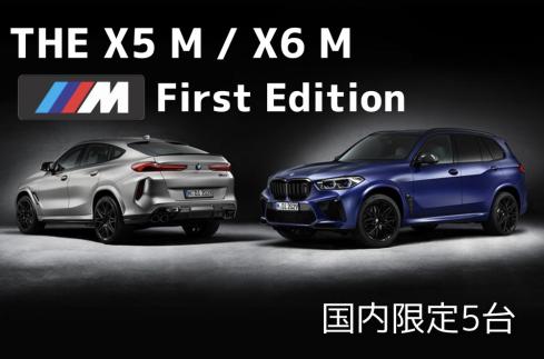 BMW X5 M / X6 M First Edition