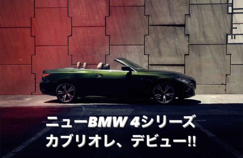 新型BMW 4シリーズ カブリオレがデビュー