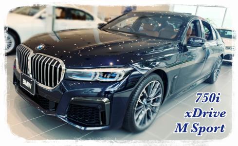 BMW 750i xDrive M Sport 外観